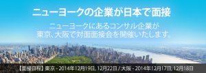 ニューヨークのコンサル企業、東京・大阪で対面面接会を開催